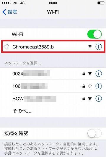 chromecast_iphone_setup_0 (18)