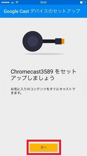 chromecast_iphone_setup_0 (19)