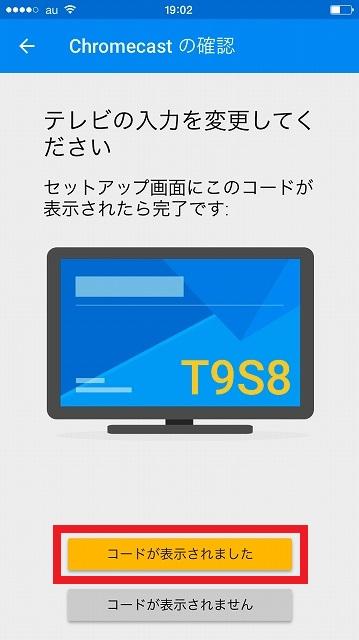 chromecast_iphone_setup_0 (20)