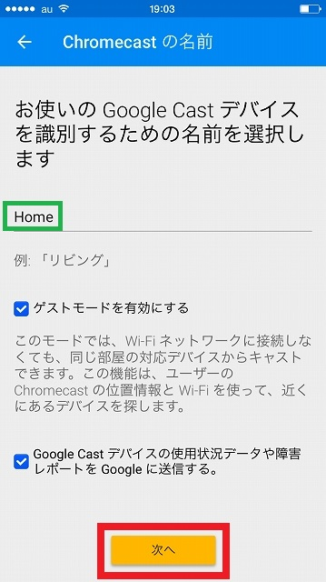 chromecast_iphone_setup_0 (22)