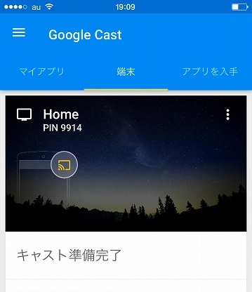 chromecast_iphone_setup_031-2.jpg
