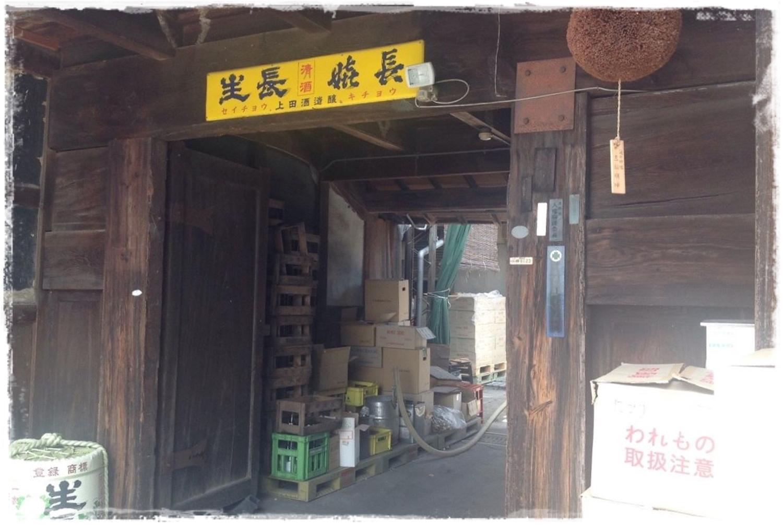 上田酒造 酒蔵_6601