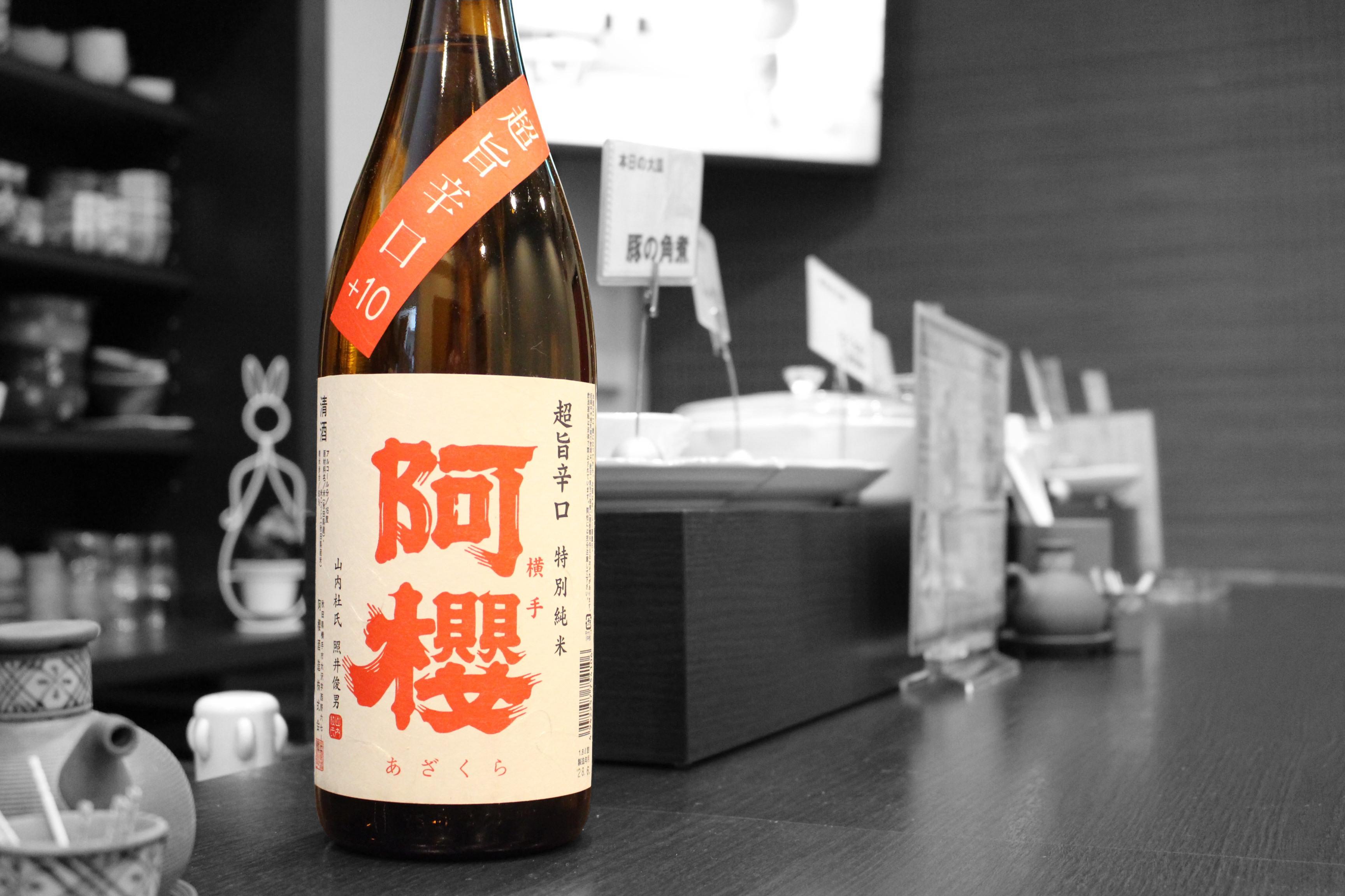 過去地酒-阿櫻