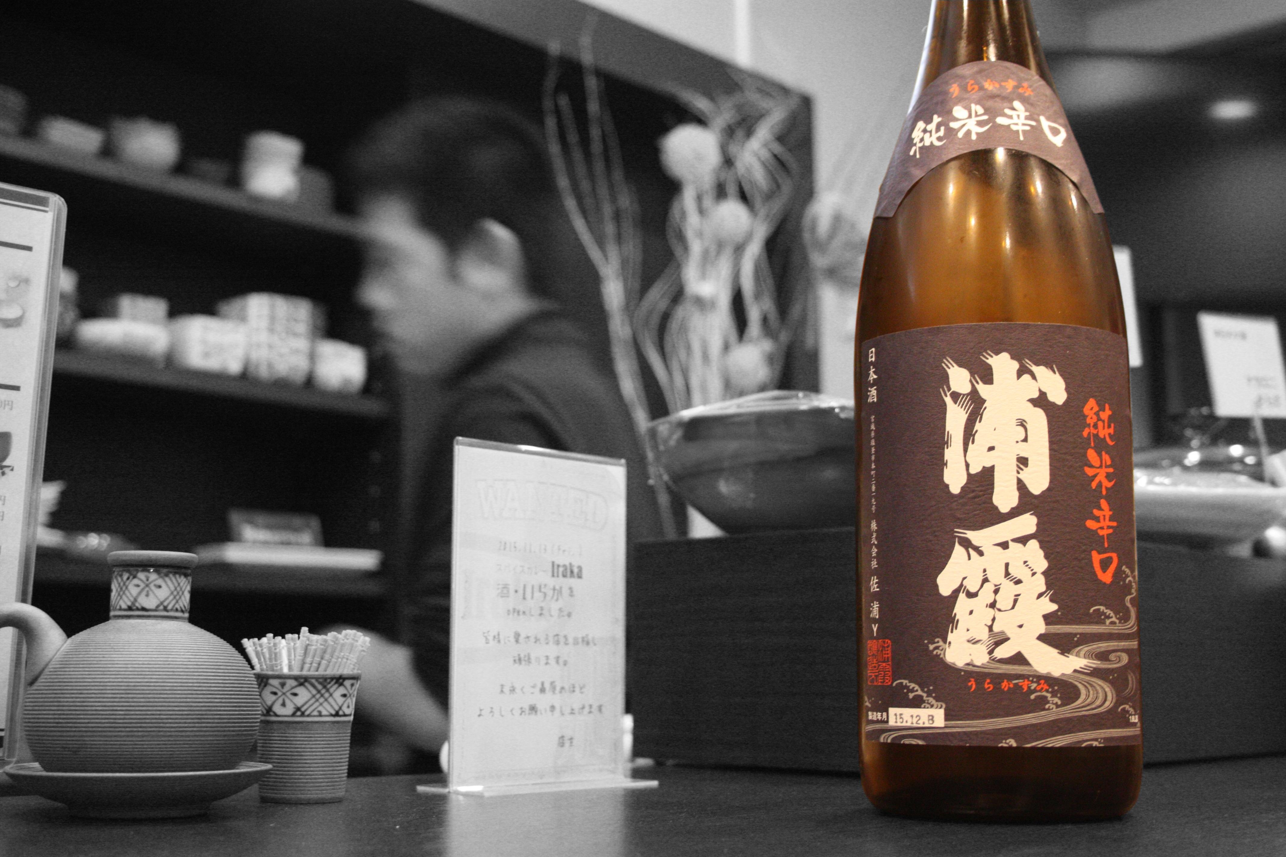 過去地酒-浦霞