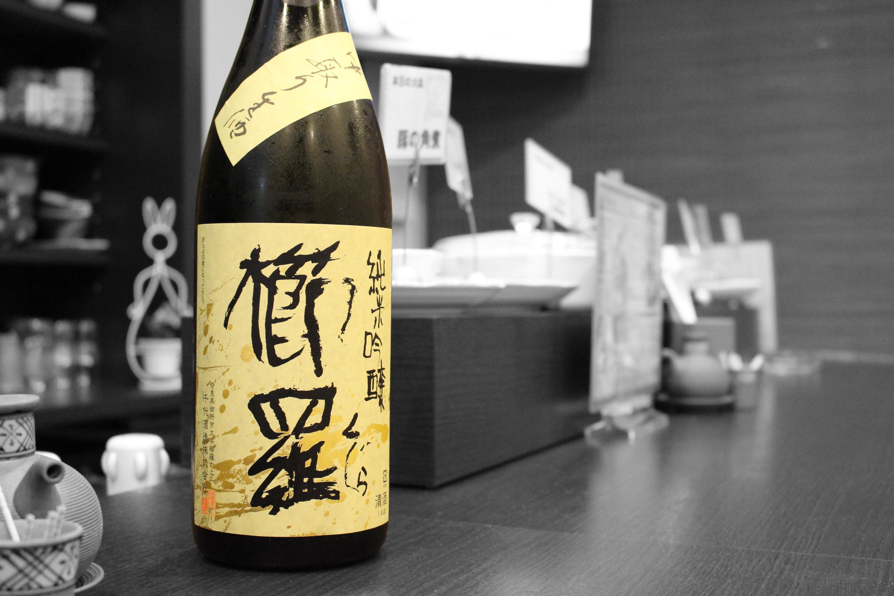 過去地酒-櫛羅