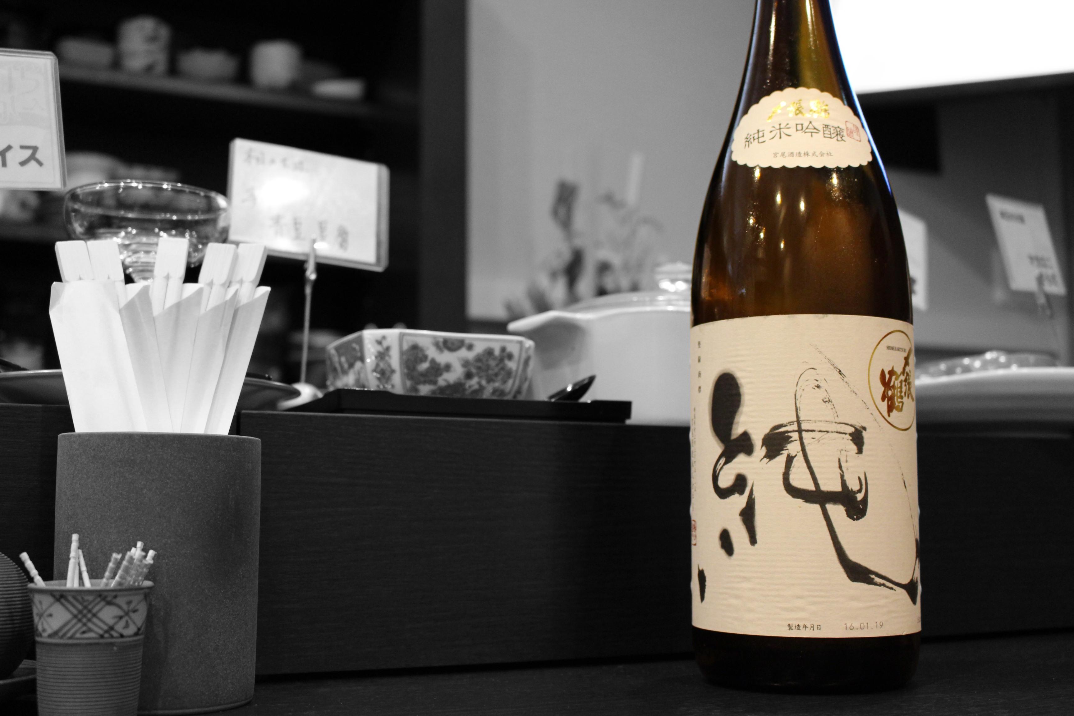 過去地酒-〆張鶴
