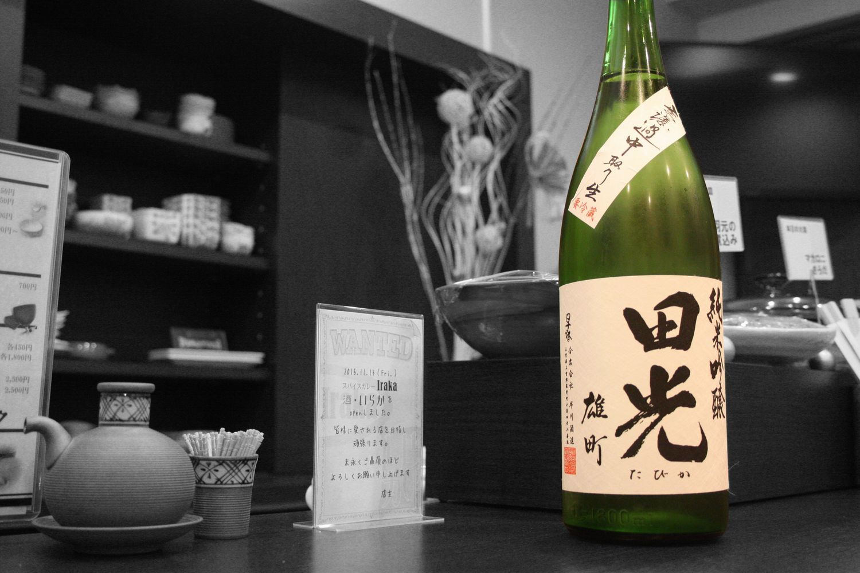 過去地酒-田光雄町
