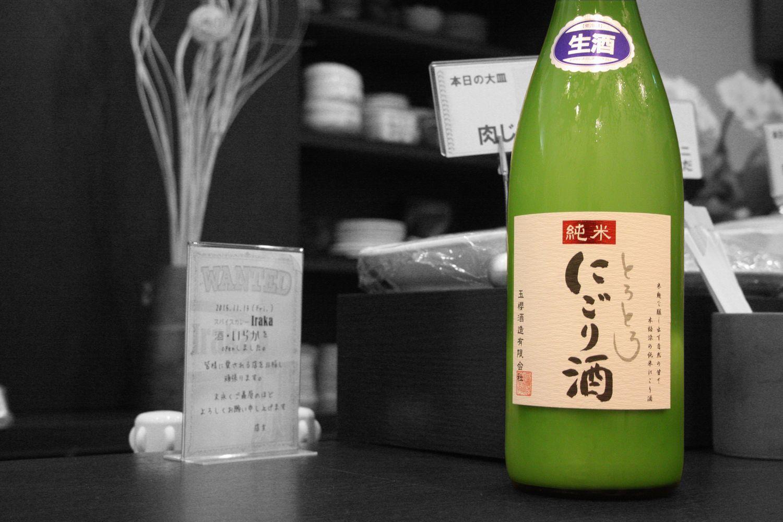過去地酒-玉櫻