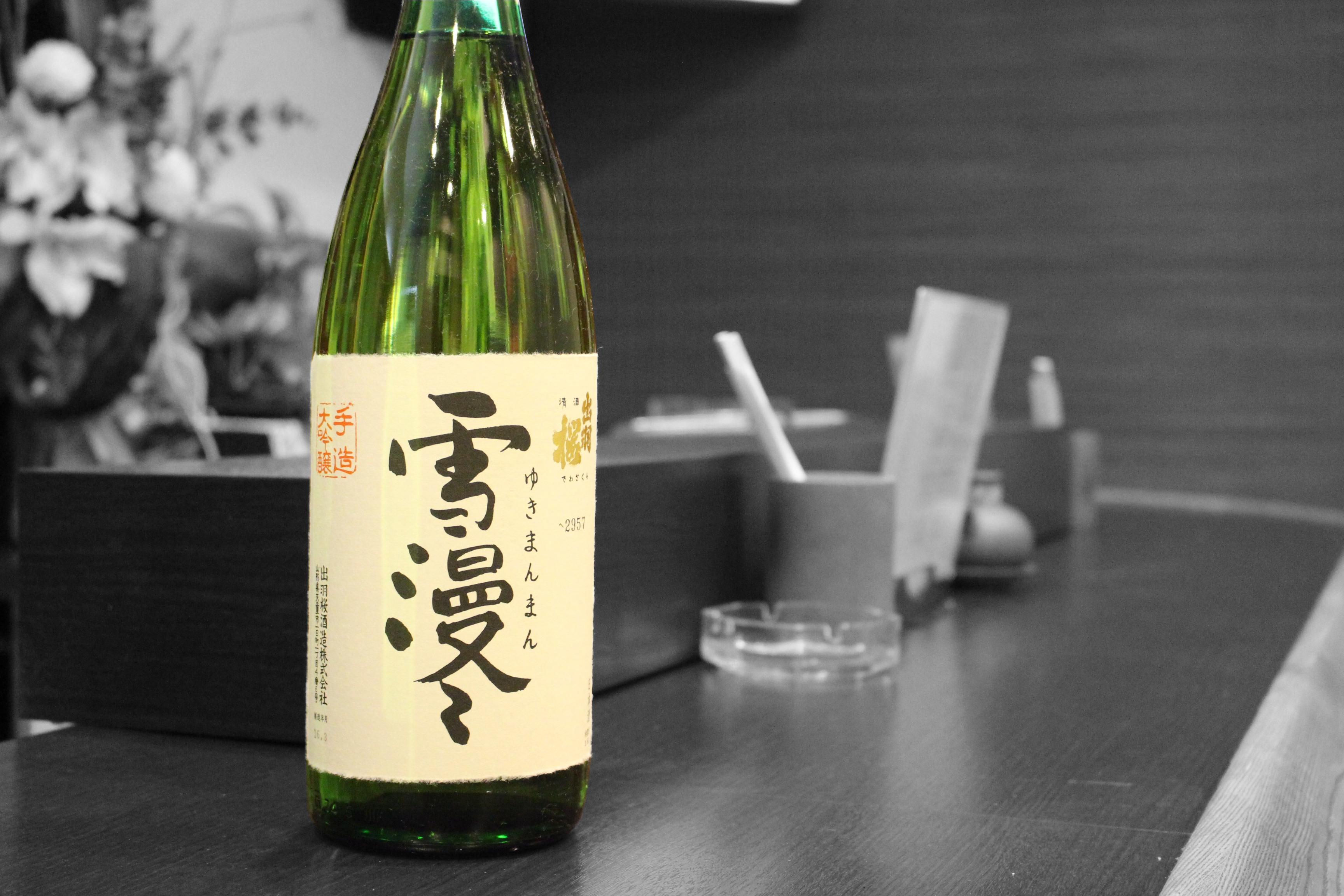 過去地酒-出羽桜
