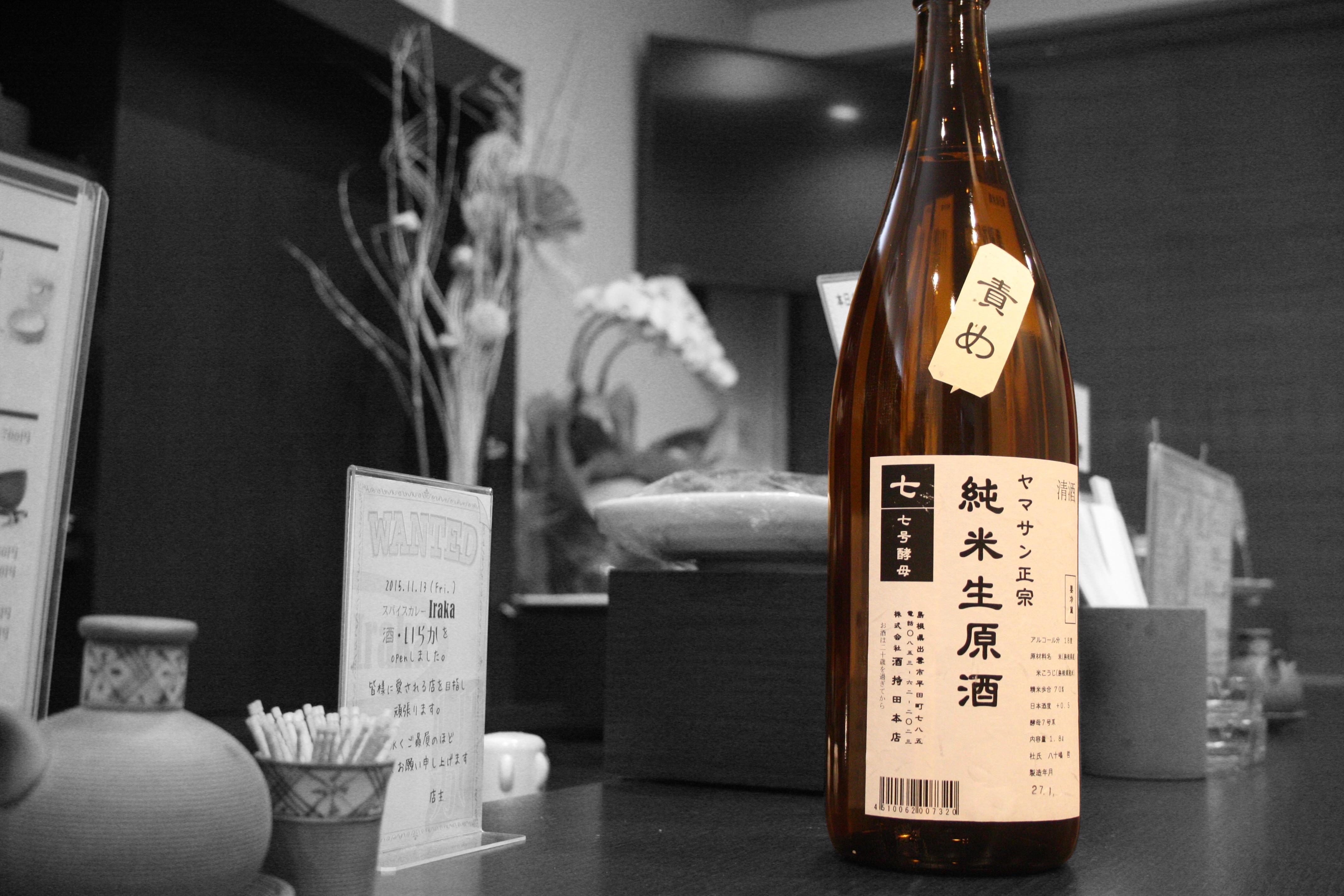 過去地酒-ヤマサン正宗