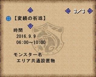 mhf_20160908.jpg