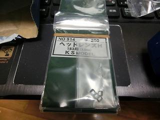 KSモデルの「No,914 ヘッドレンズH 183用(3.0mm)」