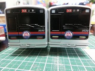「相直25周年HM」を貼った京成3030F