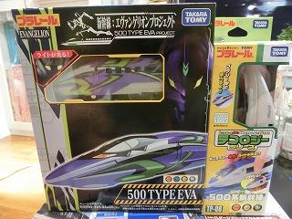 「500 TYPE EVA」プラレール&テコロジー500系新幹線