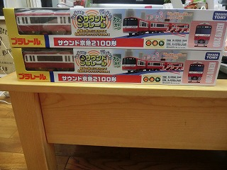 「京急2100形サウンドプラレール」