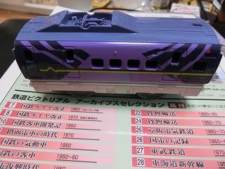 「500 TYPE EVA プラレール」中間車