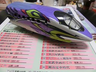 「500 TYPE EVA プラレール」後部車③