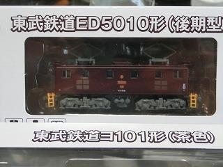 鉄コレ「東武鉄道ED5010(後期型)」