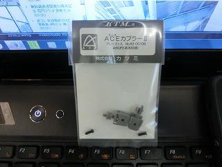 カツミの「ACEカプラーⅡ」