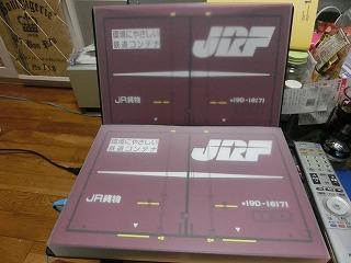 JR貨物[19D]コンテナデザイン Nゲージ車両ケース