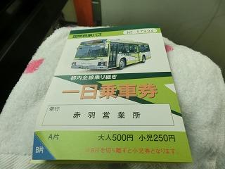 国際興業バス 1日乗車券(\500)