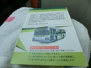国際興業バス 1日乗車券(\500)②