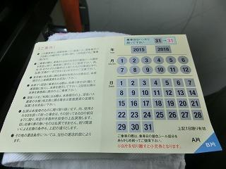 国際興業バス 1日乗車券(\500)③