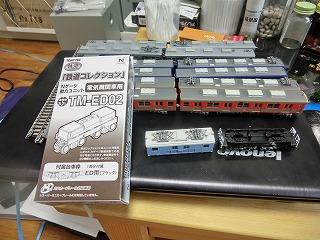 「鉄コレ 近江鉄道 ED14(3号機)」とN化パーツ類