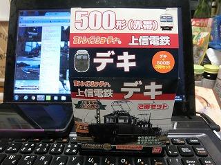 「上信電鉄 500形&デキ 2両セット」 2箱目