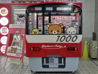 おとどけいきゅう鮫洲店 店先の新1000形モックアップ?