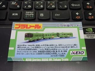 「京王8000系 高尾山トレイン」プラ列車カード