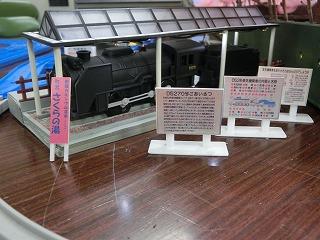 「山北鉄道公園 D52展示スペース風情景」展示の様子②