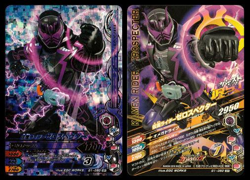 ガンバライジング G1-050 仮面ライダーゼロスペクター