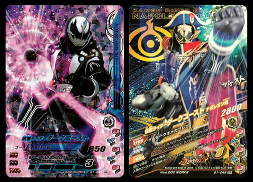 ガンバライジング G1-049 仮面ライダーダークゴースト