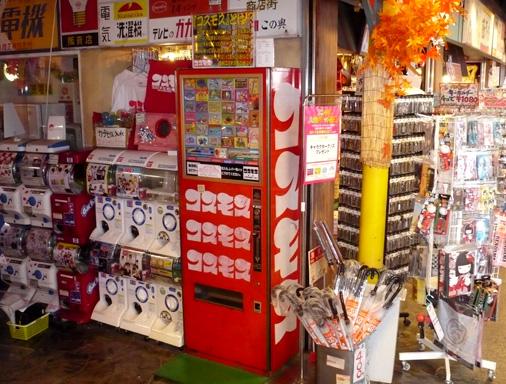コスモス自販機 in 台場一丁目商店街