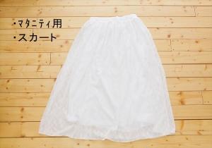 マタ用白スカート_R