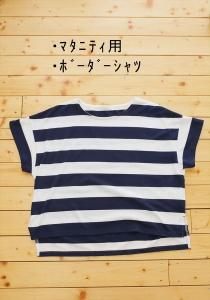 マタ用ボーダーシャツ_R