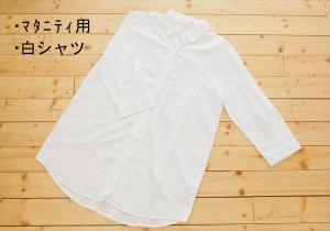 マタ用白シャツ_R