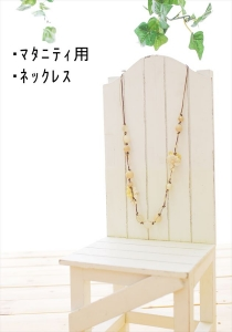マタ用ネックレス③_R