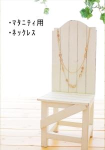 マタ用ネックレス①_R
