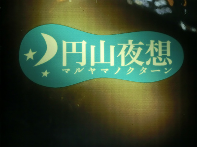 円山ノクターン10