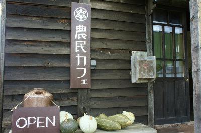 農民カフェ10
