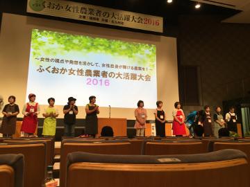 ふくおか女性農業者の大活躍大会3