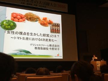 ふくおか女性農業者の大活躍大会4