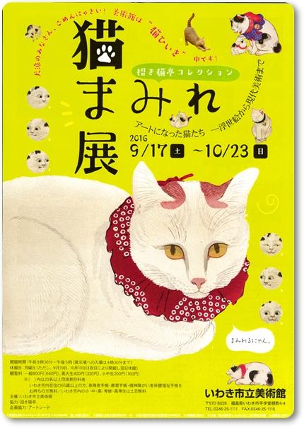 0917~1023いわき市立美術館「猫まみれ展」-1
