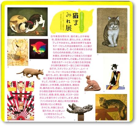 0917~1023いわき市立美術館「猫まみれ展」-2