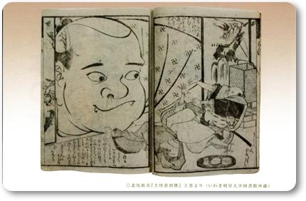 0922~1115いわき市勿来関文学歴史館 企画展「版本の世界」-2
