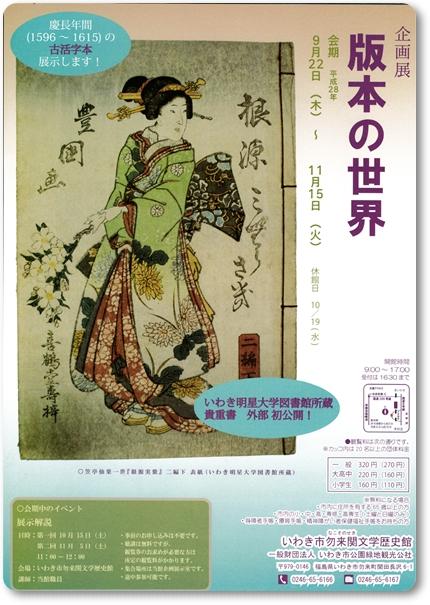 0922~1115いわき市勿来関文学歴史館 企画展「版本の世界」-1