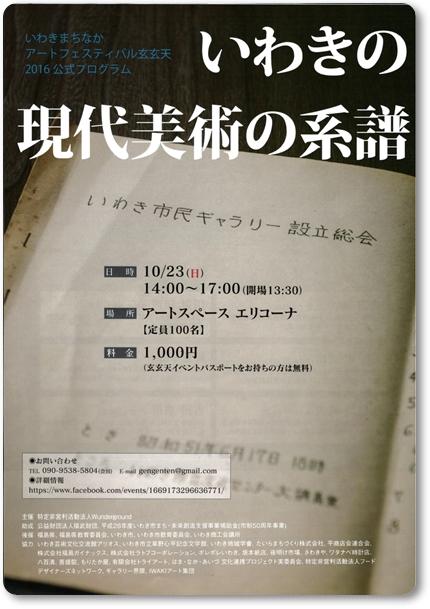 1023いわきの現代美術の系譜-1blog