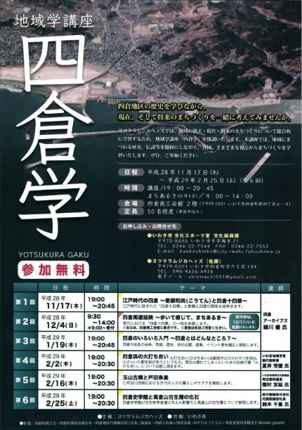 地域学講座「四倉学」-1